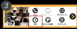 登録方法ステップ②